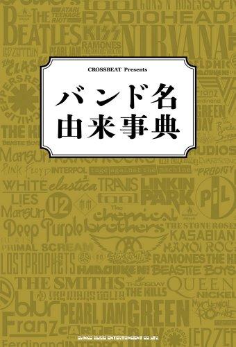 バンド名由来事典 (CROSSBEAT Presents)