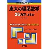 東大の理系数学25カ年〔第3版〕 (難関校過去問シリーズ)