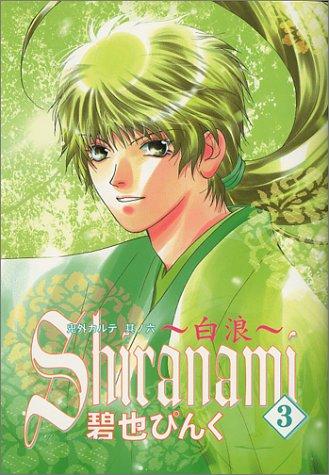 Shiranami~白浪~ (3)  ─ 鬼外カルテ (6) (ウィングス・コミックス)の詳細を見る