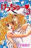 げっちゅー〓 (3) (少コミCheese!フラワーコミックス)