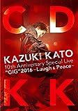 "KAZUKI KATO 10th Anniversary Special Live""GIG""2016 ~Laugh & Peace~「COUNT DOWN KK」 [DVD]"
