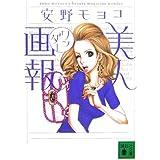 美人画報ワンダー (講談社文庫)
