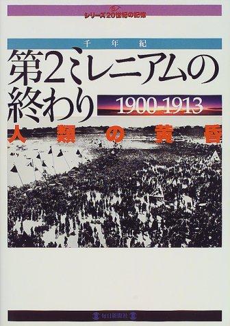 第2ミレニアムの終わり―1900-1913 (毎日ムック―シリーズ20世紀の記憶)