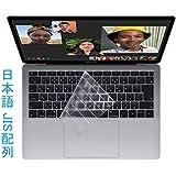 MacBook Air 2018 キーボードカバー Voviqi MacBook Air 13.3 インチ 日本語キーボード 透明 防水防塵カバー 清潔易い 保護キーボード