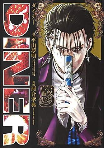 DINER ダイナー コミック 1-5巻セット