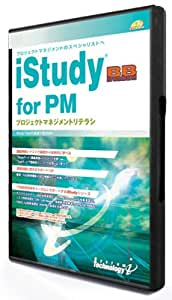 iStudy BB for PM PMP パーフェクトパック