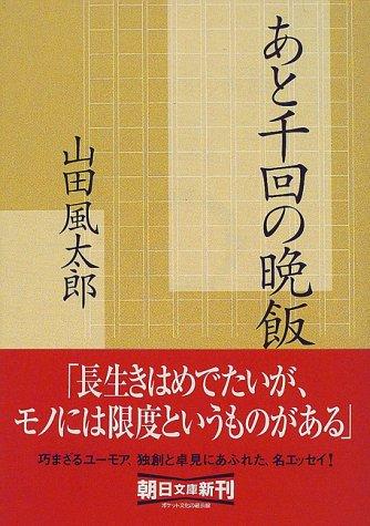 あと千回の晩飯 (朝日文庫)の詳細を見る