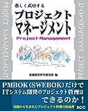 楽しく成功する プロジェクト・マネージメント