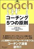 コーチング5つの原則 コーチング選書 01
