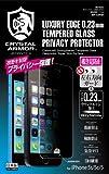 【API-CAP001】 クリスタルアーマー 覗き見防止ラウンドエッジ強化ガラス 液晶保護 for iPhone 5S / 5C / 5