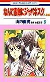 なんて素敵にジャパネスク 人妻編 6 (花とゆめコミックス)