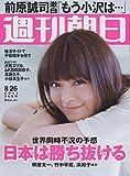週刊朝日 2011年8月26日 貫地谷しほり 日本は勝ち抜ける