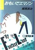 おもいでエマノン (徳間文庫)