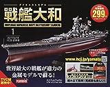 週刊ダイキャストモデル 戦艦大和(1) 2017年 10/25 号 [雑誌]