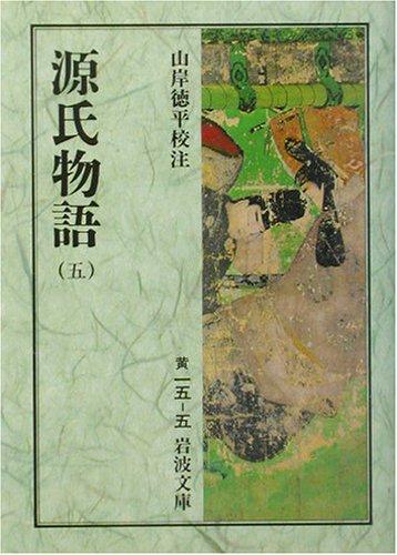 源氏物語〈5〉 (岩波文庫)の詳細を見る