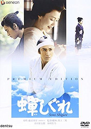 蝉しぐれ プレミアム・エディション [DVD]の詳細を見る