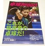 卓球レポート2012年4月号 これが福原 愛の卓球だ!!