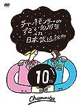チャットモンチーのすごい10周年 in 日本武道館! ! ! ! [DVD]/
