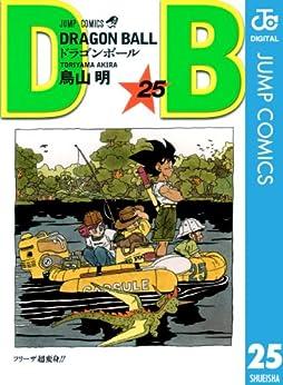 [鳥山明]のDRAGON BALL モノクロ版 25 (ジャンプコミックスDIGITAL)