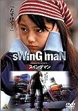 スイングマン[DVD]