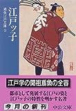 江戸ッ子―鳶魚江戸文庫〈9〉 (中公文庫)