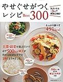 やせぐせがつくレシピ Best 300 (主婦の友生活シリーズ)