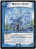 デュエルマスターズ サイバー・ブック/ 燃えろドギラゴン!!(DMR17)/ 革命編 第1章/シングルカード