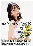 ハゴロモ 岡本夏美 2022年 カレンダー 壁掛け CL22-0190 白