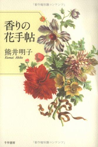 香りの花手帖の詳細を見る