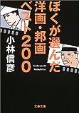 ぼくが選んだ洋画・邦画ベスト200 (文春文庫)