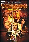 吸血鬼ハンター [DVD]