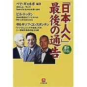 「日本人へ」最後の通告 (小学館文庫)