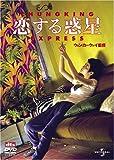 恋する惑星 [DVD]