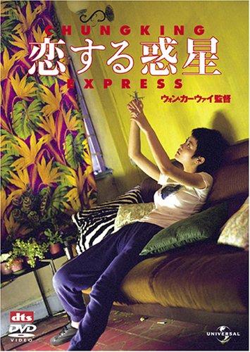 恋する惑星 [DVD]の詳細を見る