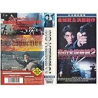 炎の大捜査線2【日本語吹替版】