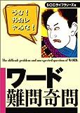 ワード難問奇問 (SCC books)
