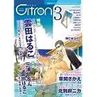 ~恋愛男子ボーイズラブコミックアンソロジー~Citron VOL.3 (シトロンアンソロジー)