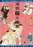 浮世猫大画報—国芳一門猫づくし猫の浮世絵・おもちゃ絵の百猫繚乱、