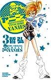 ヤニーズ 3 (少年チャンピオン・コミックス)