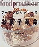 フードプロセッサーでお菓子革命 (講談社のお料理BOOK) 画像