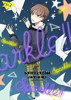 [まちの九々]のSparkle!! ep.2 (PriaLコミック)