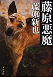 藤原悪魔 (文春文庫)