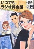 いつでもラジオ英会話 (NHK CD‐extra book) -