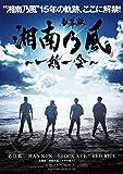 「銀幕版 湘南乃風」完全版Blu-ray BOX(初回限定生産) 画像