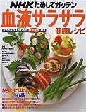 NHKためしてガッテン血液サラサラ健康レシピ (アスキームック)