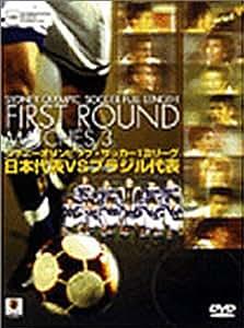 シドニーオリンピック・サッカー1次リーグ:日本代表vsブラジル代表 [DVD]