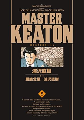 MASTERキートン 8 完全版 (ビッグコミックススペシャル)