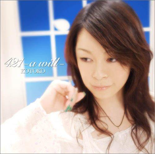 421 -a will- (初回限定盤) / 中沢伴行