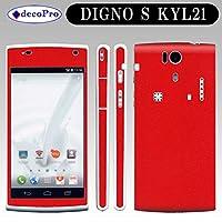 DIGNO S KYL21 側面付 スキンシール◆decopro デコシート 携帯保護シート◆ブライトレッド(シングルカラーサンド柄)