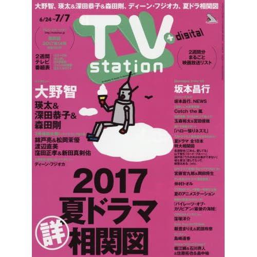 TVステーション西版 2017年 6/24 号 [雑誌]